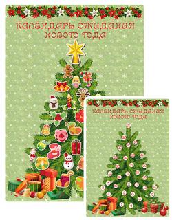 Адвен-календарь Рождественская елка