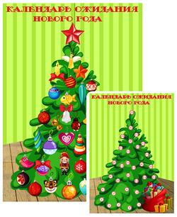 Адвен-календарь Салатовая елка