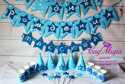 День рождения в стиле Голубые Звезды