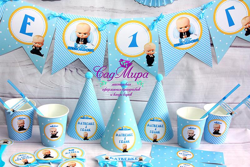 День рождения в стиле Босс Молокосос