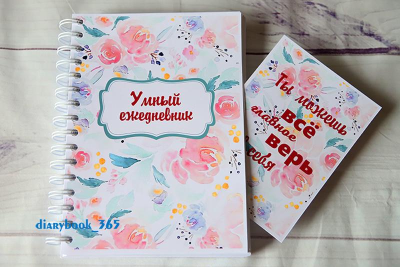 Умный ежедневник - розовые цветы