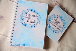 Умный ежедневник - голубой
