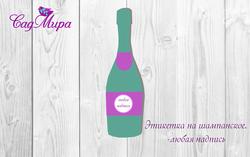 Этикетка на шампанское (комплект из 3 элементов)