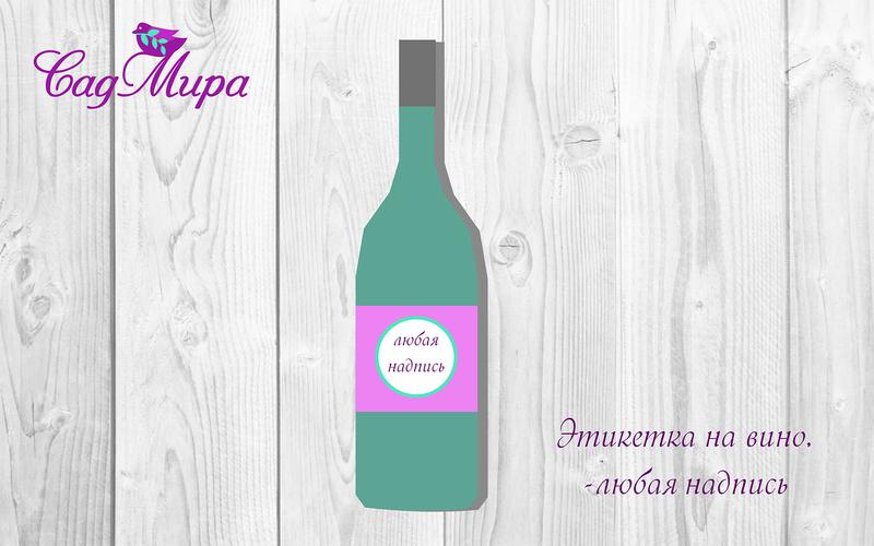 Этикетка на вино (комплект из 2 элементов)