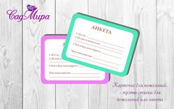 Анкета или карточка для пожеланий А5