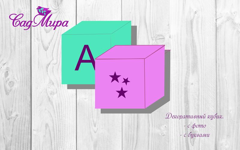 Кубик декоративный с фото и буквами