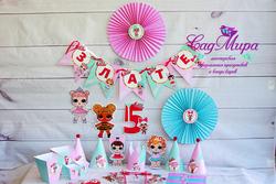 День рождения в стиле Кукол L.O.L. (куклы Лол)