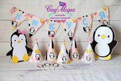День рождения в стиле Пингвины