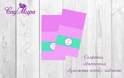 Салфетка однотонная с бумажным декором