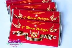 Обертки на шоколад с Днем Победы