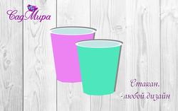 Стакан для напитков (одноразовый)