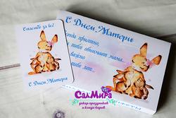 Именные конфеты на День Матери