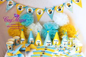 Аксессуары для дня рождения в стиле Миньоны.